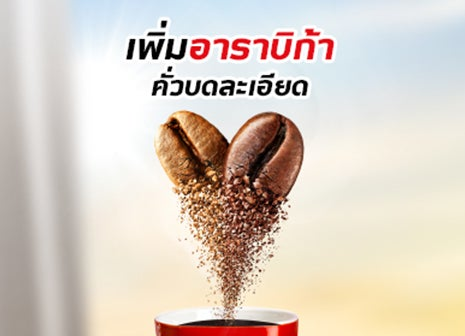 Nescafe Red Cup KV