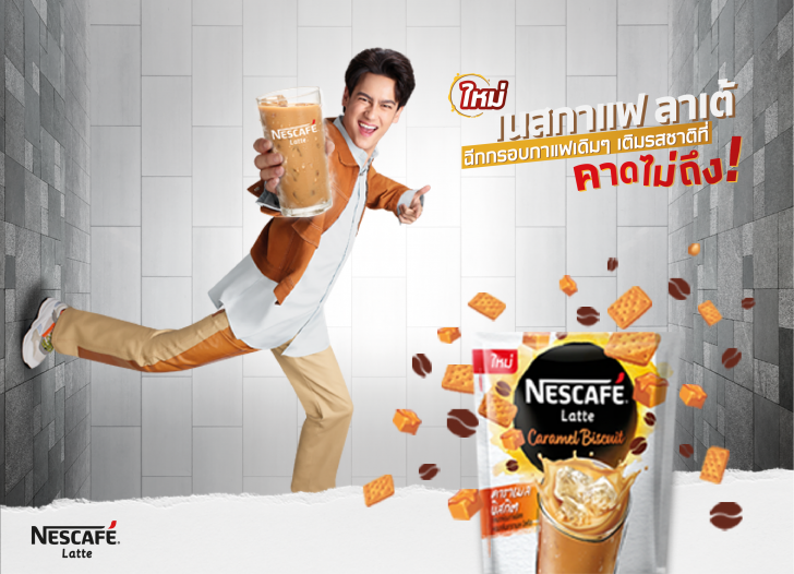 NESCAFÉ Latte Milk Tea Espresso